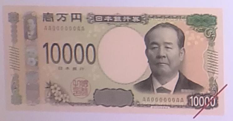 【新一万円札】渋沢栄一の画像とデザイン。発行はいつから?