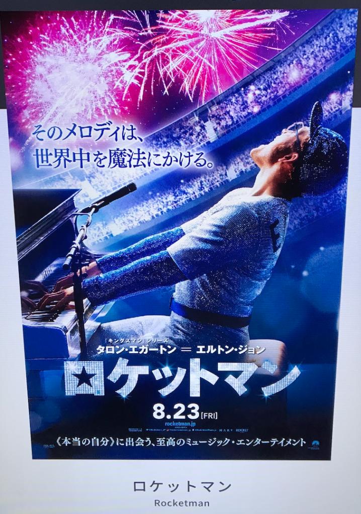 『ロケットマン』(エルトンジョン)映画の感想と見どころ!ネタバレ注意