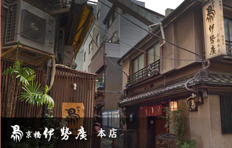 京橋 伊勢廣本店