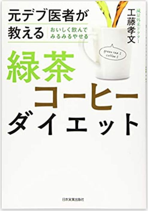 緑茶コーヒーダイエット