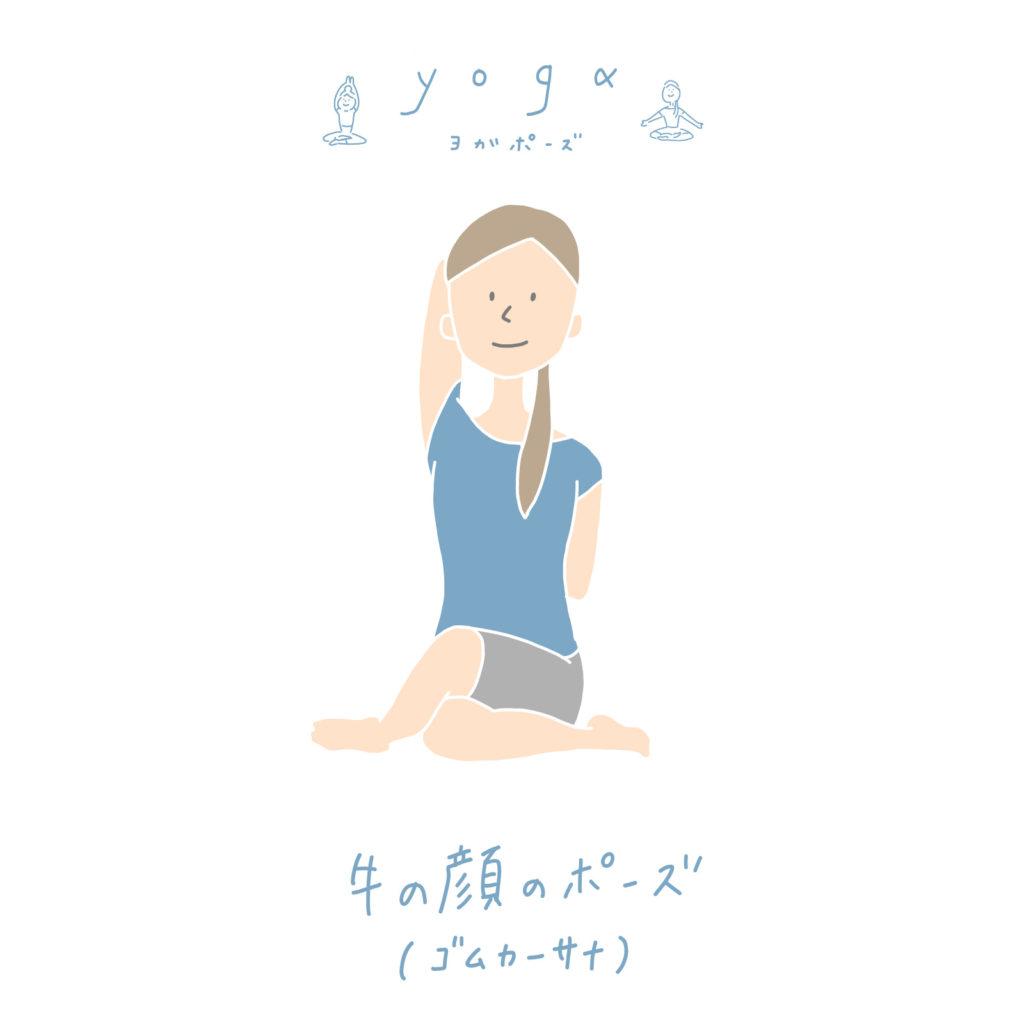 【スッキリ】ゼロトレの石村友見先生!猫背を矯正して姿勢美人に!