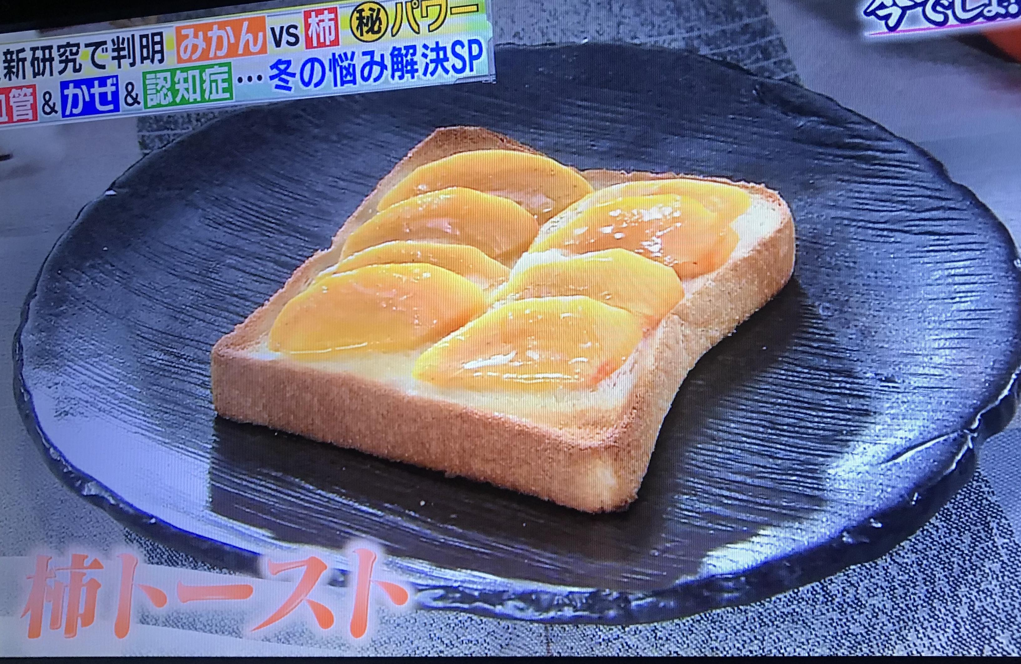 冬の乾燥肌対策!柿トーストレシピ