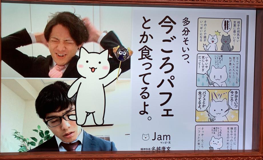 猫のお面の漫画家Jamの素顔とは?パフェねこが人気【世界一受けたい授業】
