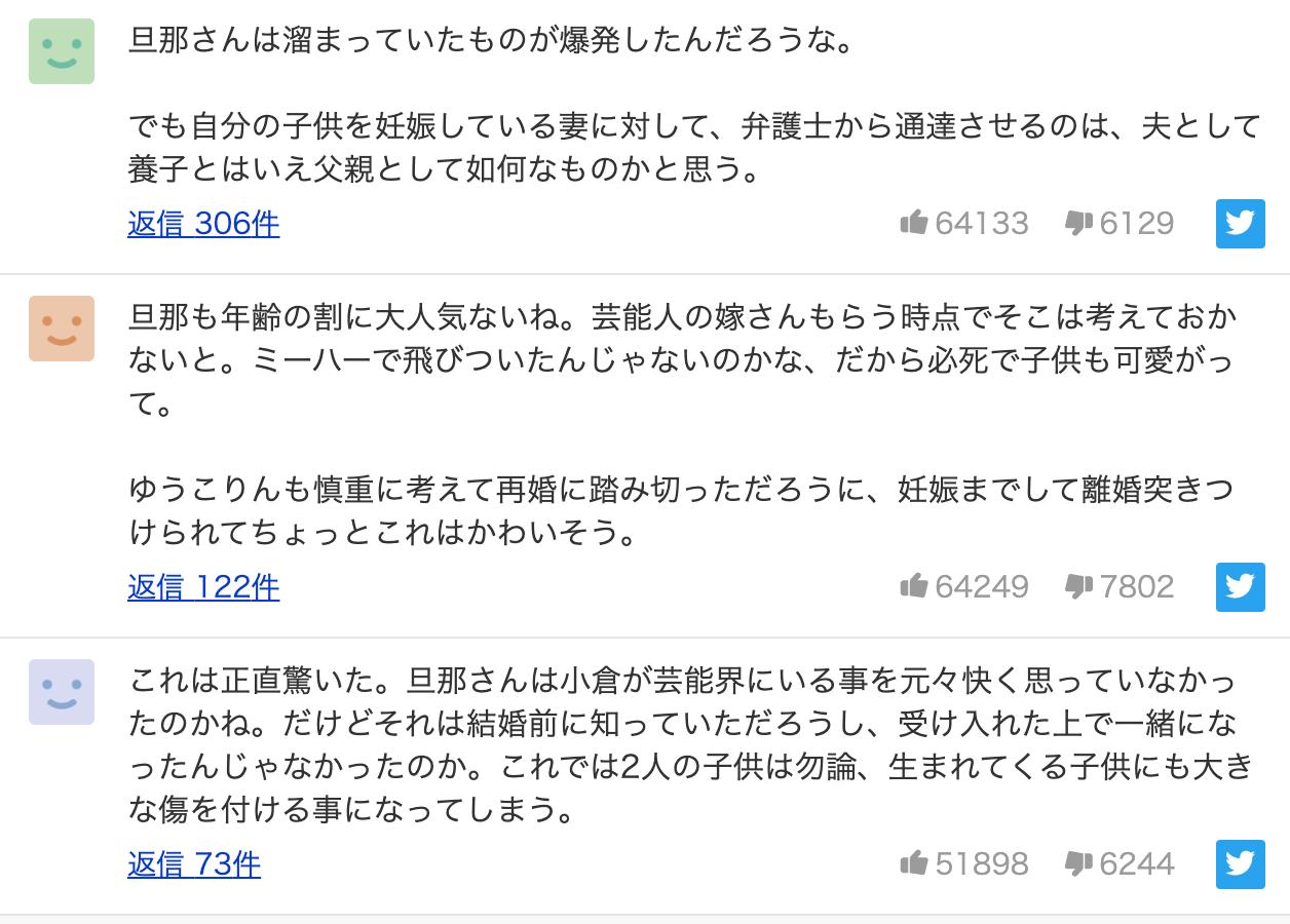 小倉優子別居報道にSNSの反応は?