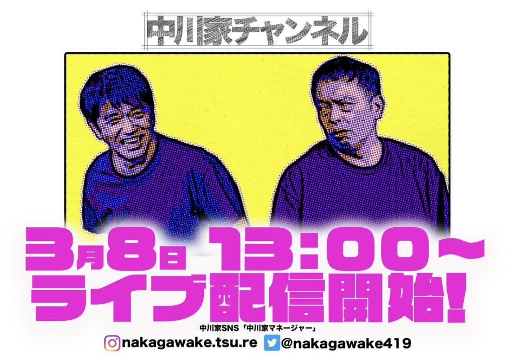 中川家チャンネル YouTube