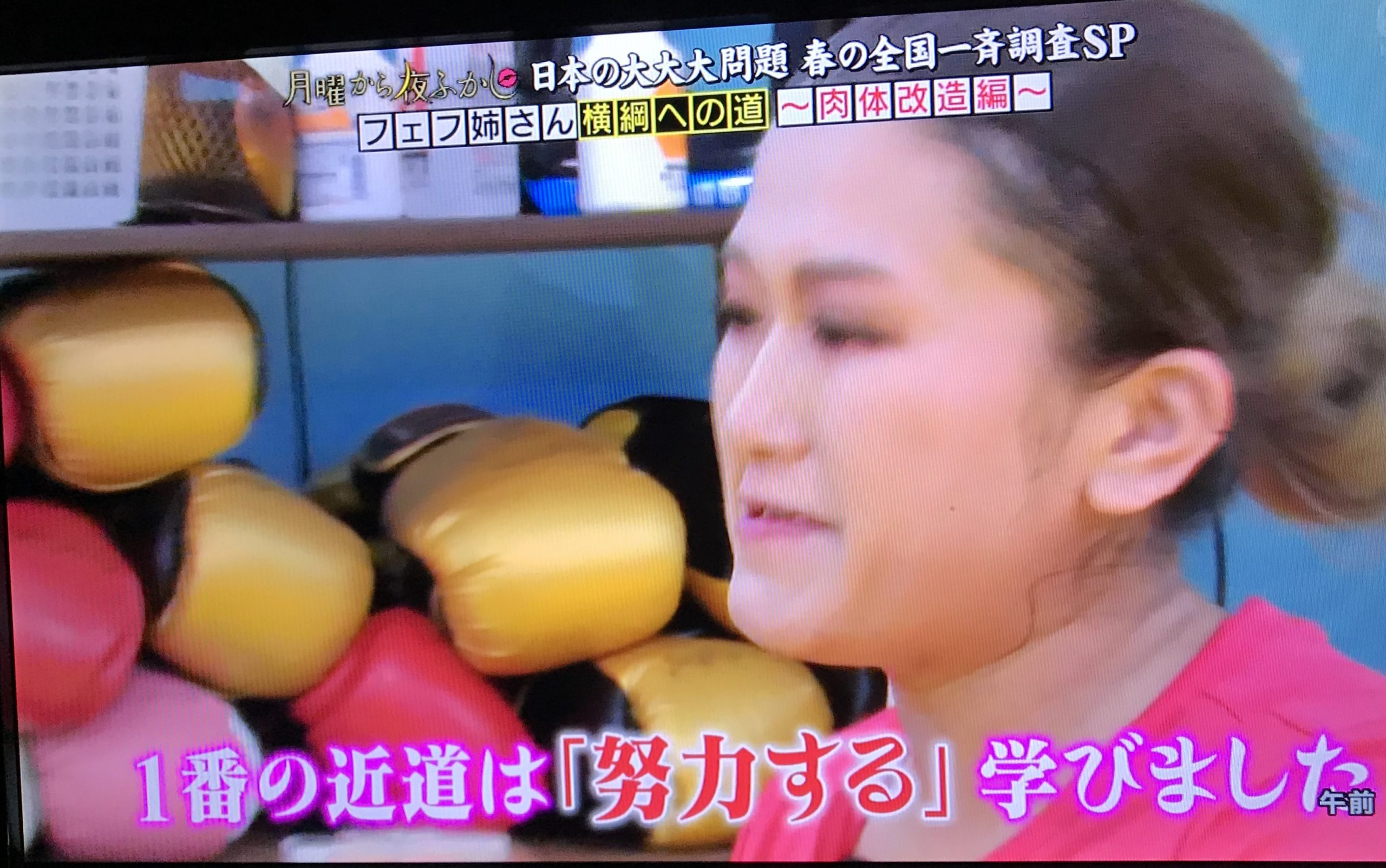キックボクシングで生まれ変わったフェフ姉さん