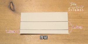 手作りマスクの厚紙