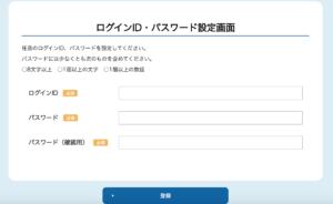 持続化給付金 本登録へのログイン画面