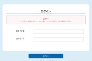 持続化給付金 ID パスワードエラー画面