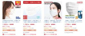 楽天のマスク2000円しない
