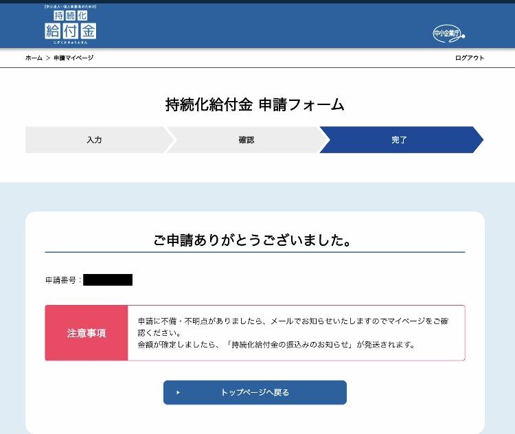 持続化給付金 申請済の画面