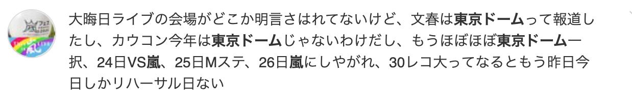 嵐のラストライブの会場は東京ドーム