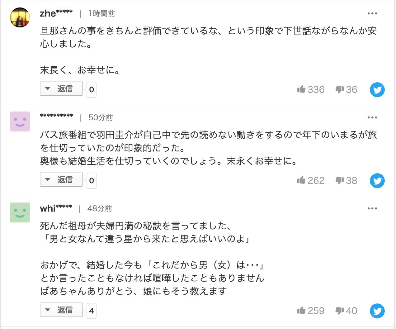 中神円と羽田圭介結婚にネットの声