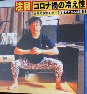 森田豊医師がおすすめの冷え性対策のスクワット