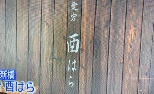 新橋 愛宕酉はら(とりはら)