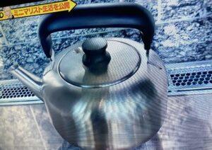 ローランド唯一の調理器具は無印良品のやかん